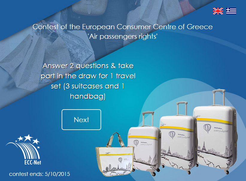 Contest of the European Consumer Centre of Greece 'Air passengers rights'