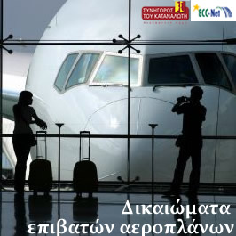 air-passenger-rights-gr