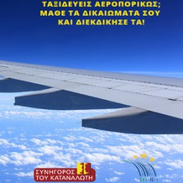 2016-leaflet-air-rights-el-cover
